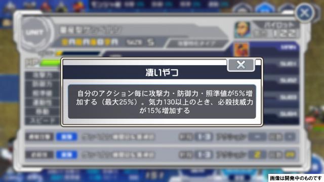 /theme/dengekionline/srwdd/images/kouryaku/kizuna/kizuna_04