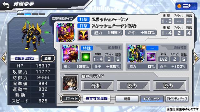 /theme/dengekionline/srwdd/images/kouryaku/kizuna2/kizuna2_03