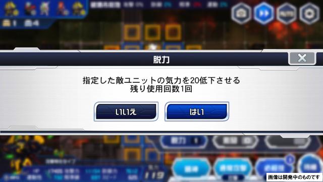 /theme/dengekionline/srwdd/images/kouryaku/tenyori2/tenyori2_08