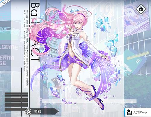 超常の歌姫シレーナ