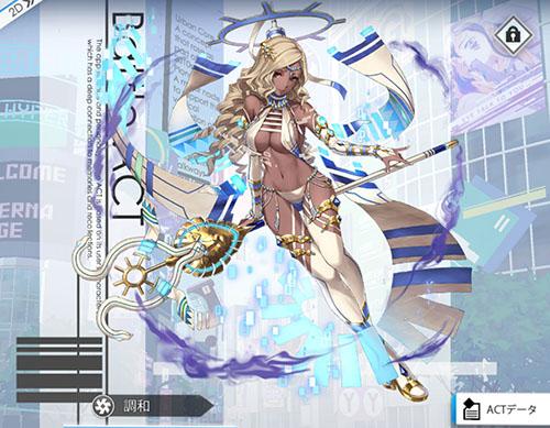 暁の女神イシュタル
