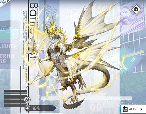 高大なる星門の覇竜征竜コルヴァズ