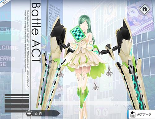 純真なる災禍の女神B・アース