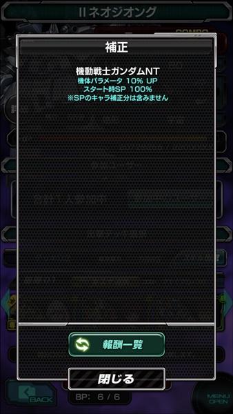 /theme/dengekionline/test_sgundamr/images/kouryaku_tyuukyuusya/010