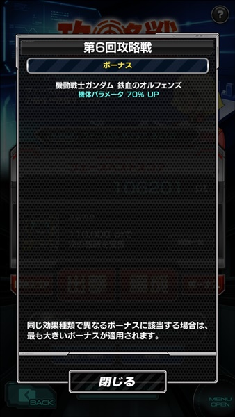 /theme/dengekionline/test_sgundamr/images/kouryaku_tyuukyuusya/024